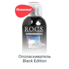 rocs black edition